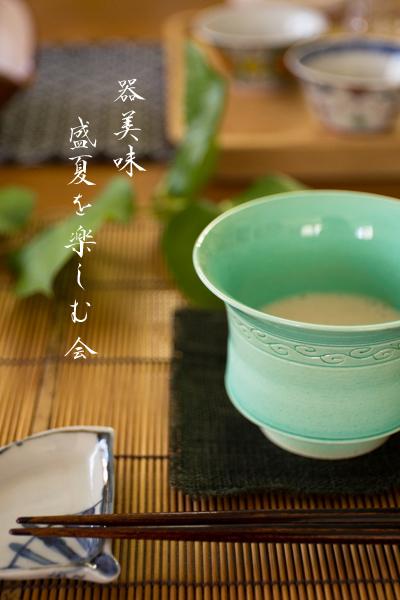 器美味 盛夏を楽しむ会_b0098139_2334935.jpg