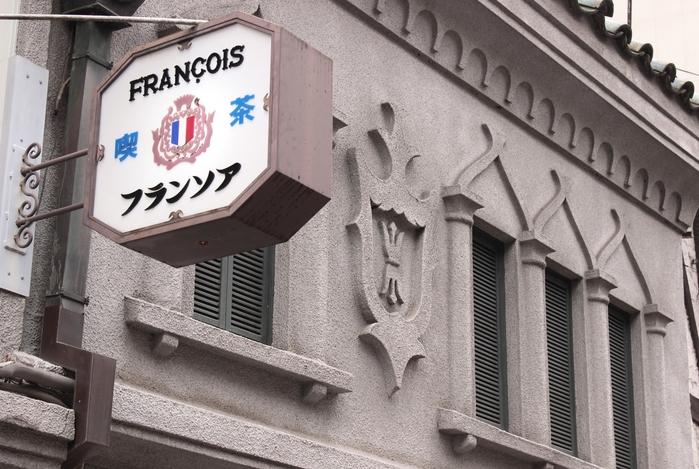 フランソア喫茶室_e0232054_9321848.jpg