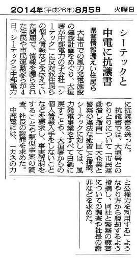 岐阜県警が中電子会社に住民運動潰し指南 その3_f0197754_154523100.jpg