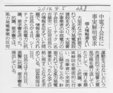 岐阜県警が中電子会社に住民運動潰し指南 その3_f0197754_15461017.jpg