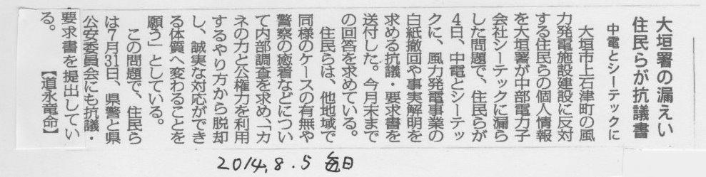 岐阜県警が中電子会社に住民運動潰し指南 その3_f0197754_15463161.jpg