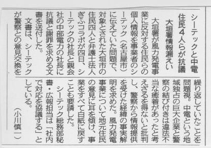 岐阜県警が中電子会社に住民運動潰し指南 その3_f0197754_15464364.jpg