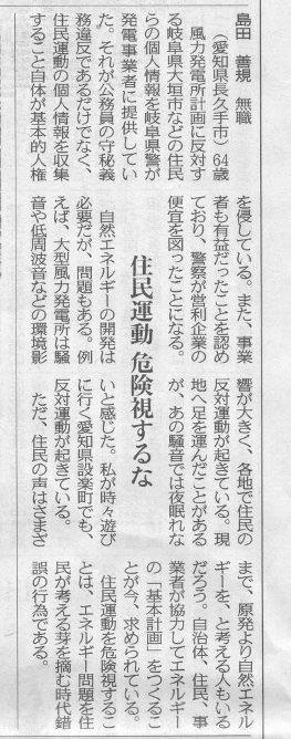 岐阜県警が中電子会社に住民運動潰し指南 その3_f0197754_15543143.jpg