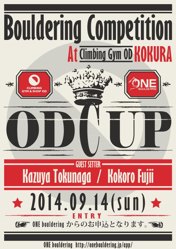 『OD CUP 2014』エントリー!! 本日正午開始!!!!!_d0246875_11194091.jpg