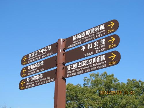 長崎 平和記念像・・・1_c0075701_19122967.jpg
