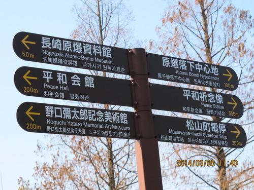 長崎 平和記念像・・・1_c0075701_19123337.jpg