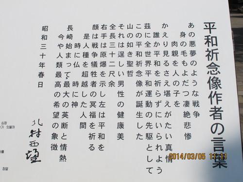 長崎 平和記念像・・・1_c0075701_19185498.jpg
