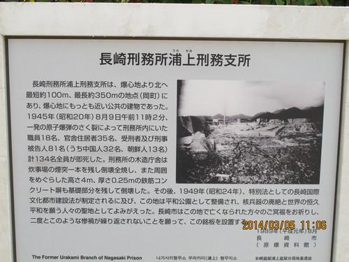 長崎 平和記念像・・・1_c0075701_19192182.jpg