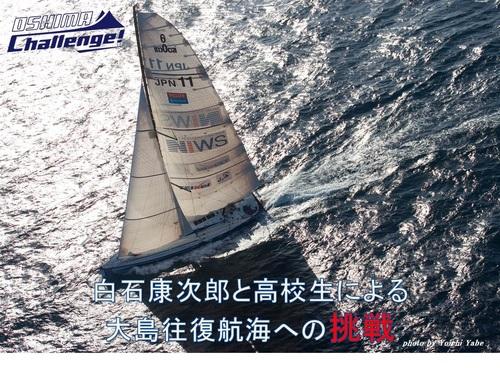 「大島チャレンジ!2014」 ~白石康次郎と高校生による大島往復航海への挑戦~_d0073005_9552925.jpg