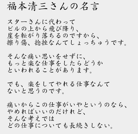 福本清三_e0310216_23373825.jpg