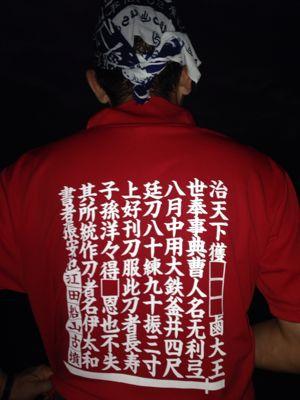 第44回和水町古墳祭「炎の宴」の司会_f0015517_15779.jpg
