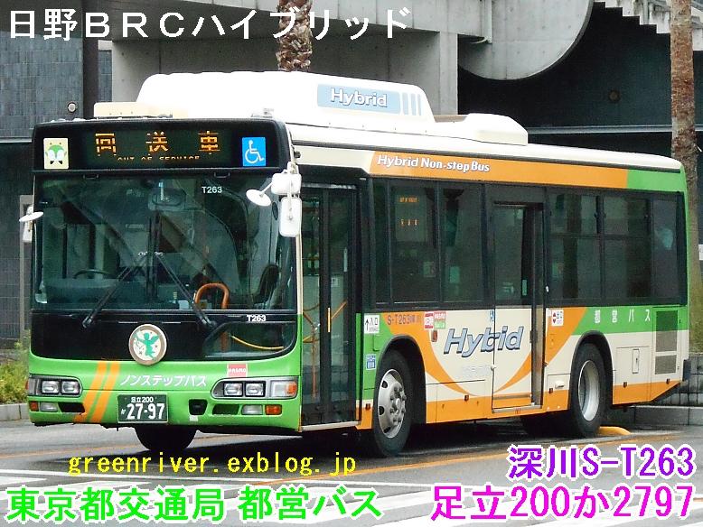 東京都交通局 S-T263 【グリーンアローズ格上げ】_e0004218_19512142.jpg