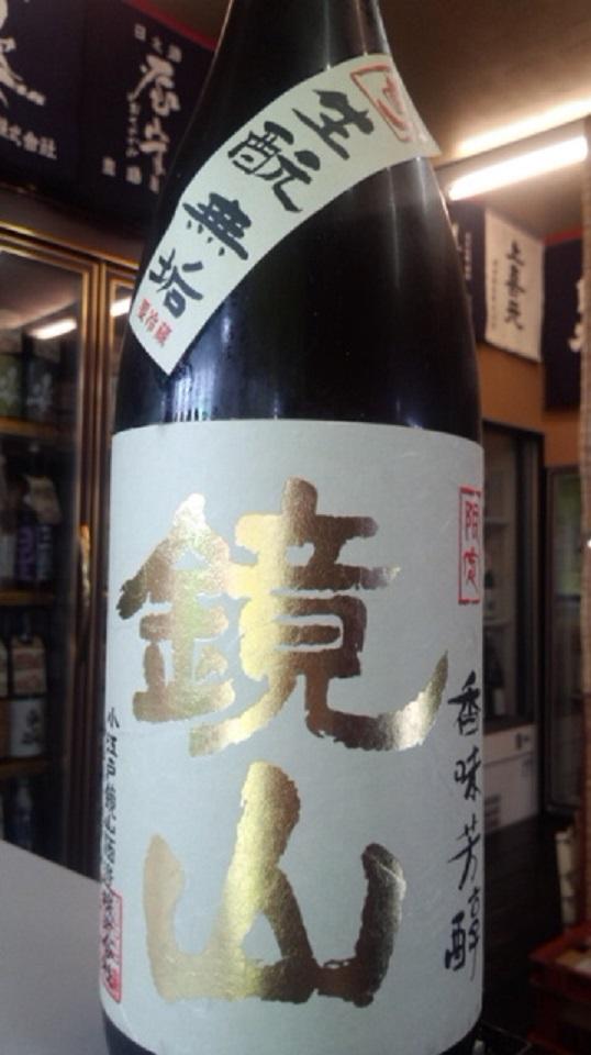 【日本酒】 鏡山 香味芳醇 生酛無垢 純米生酒 彩のみのり60 限定 25BY_e0173738_10592166.jpg