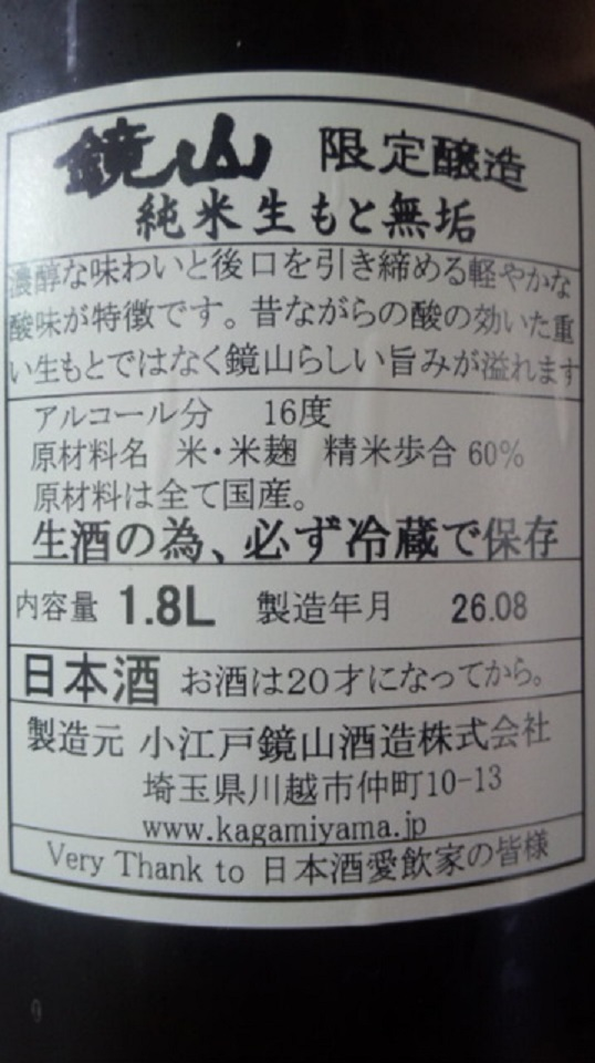 【日本酒】 鏡山 香味芳醇 生酛無垢 純米生酒 彩のみのり60 限定 25BY_e0173738_10593153.jpg