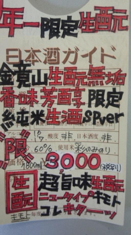 【日本酒】 鏡山 香味芳醇 生酛無垢 純米生酒 彩のみのり60 限定 25BY_e0173738_10594334.jpg