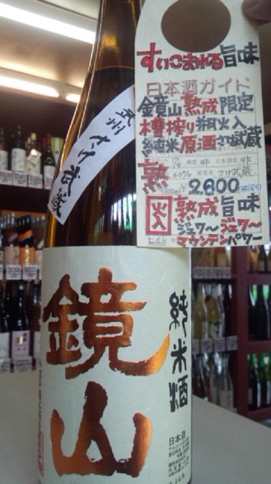 【日本酒】 鏡山 香味芳醇 生酛無垢 純米生酒 彩のみのり60 限定 25BY_e0173738_10595138.jpg