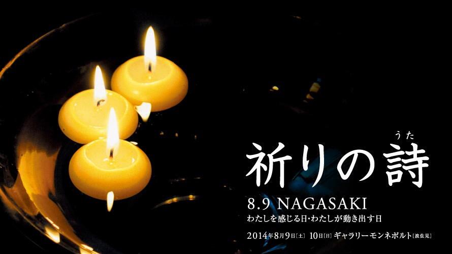 長崎原爆記念日_d0237757_20173372.jpg