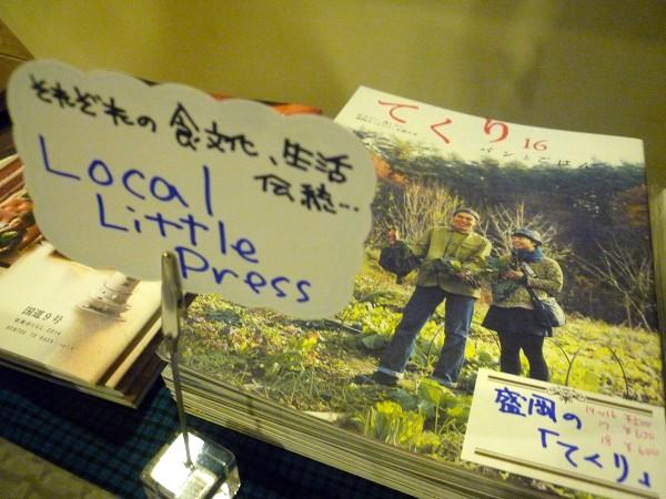 富山 : 「富がえりのレシピ」 トークセッション「100年カレー」 & 【美味しい世界旅行】物販ブース_e0152073_2503122.jpg