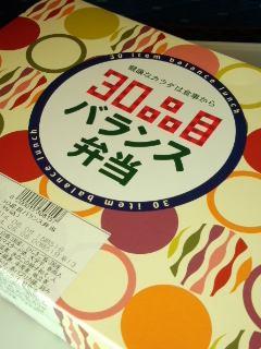 東京駅 駅弁屋 30品目バランス弁当_f0112873_11365615.jpg