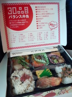 東京駅 駅弁屋 30品目バランス弁当_f0112873_11432436.jpg