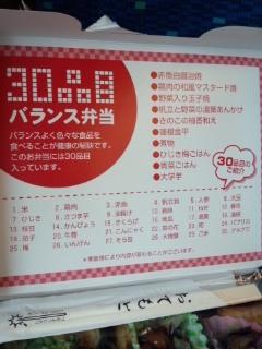 東京駅 駅弁屋 30品目バランス弁当_f0112873_11434674.jpg