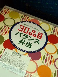東京駅 駅弁屋 30品目バランス弁当_f0112873_1143622.jpg