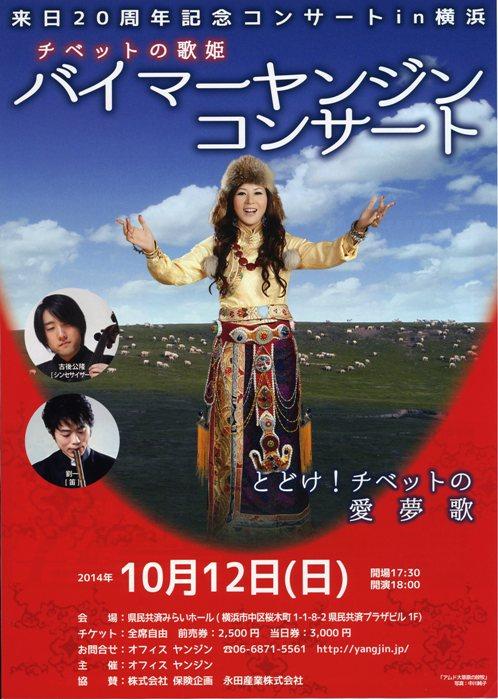 10月12日バイマーヤンジン来日20周年記念コンサートin横浜_c0162404_2213116.jpg