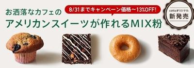 手軽にチョコチップスコーン!_a0165538_954726.png