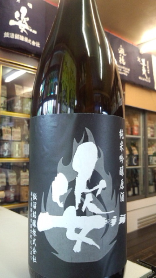 【日本酒】 姿 純米吟醸 無濾過原酒 Fire Black Impact 熟成瓶火入 限定 25BY_e0173738_1085313.jpg