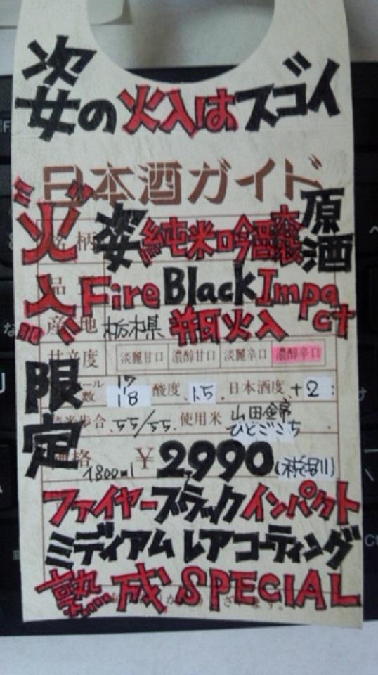 【日本酒】 姿 純米吟醸 無濾過原酒 Fire Black Impact 熟成瓶火入 限定 25BY_e0173738_1091134.jpg