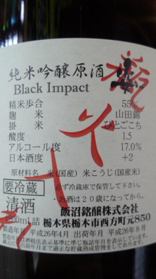 【日本酒】 姿 純米吟醸 無濾過原酒 Fire Black Impact 熟成瓶火入 限定 25BY_e0173738_109130.jpg