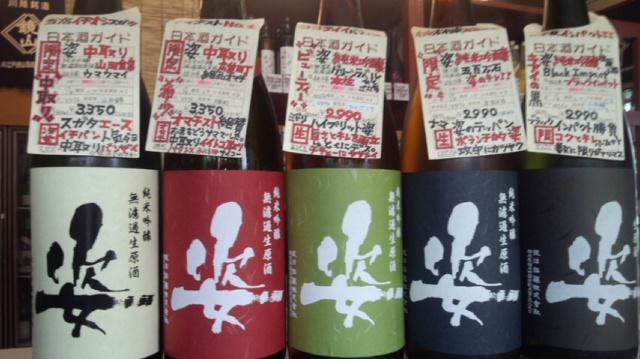 【日本酒】 姿 純米吟醸 無濾過原酒 Fire Black Impact 熟成瓶火入 限定 25BY_e0173738_109214.jpg