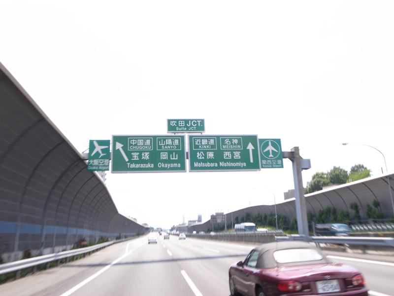 神戸までの長い長い道のり..._c0227366_7572096.jpg