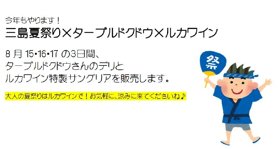 三島夏祭り!_b0016474_1912255.jpg