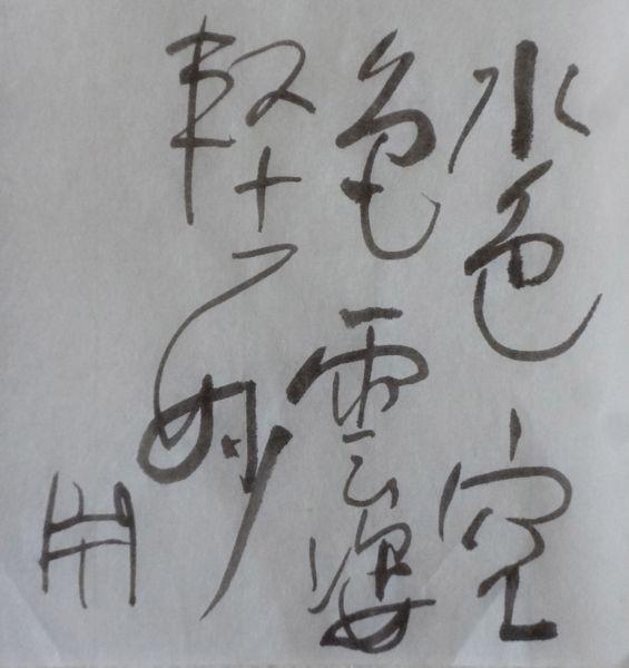 朝歌8月11日_c0169176_08185220.jpg