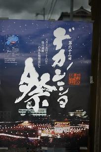 篠山「デガンショ祭(まつり)」第62回_f0226293_2339378.jpg