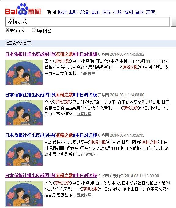 人民日報、新華社ネットなど30数社の中国サイト、ところてんの歌(日中対訳版)刊行を報道_d0027795_16311923.jpg