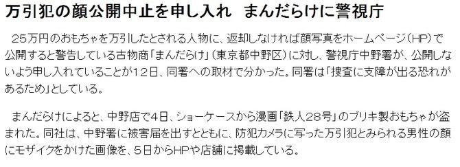 リコールから選挙違反へ!:舛添要一の「不都合な真実」、韓の法則発動か!?_e0171614_2042121.jpg