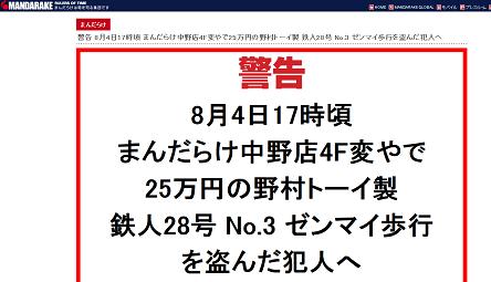リコールから選挙違反へ!:舛添要一の「不都合な真実」、韓の法則発動か!?_e0171614_2042962.png
