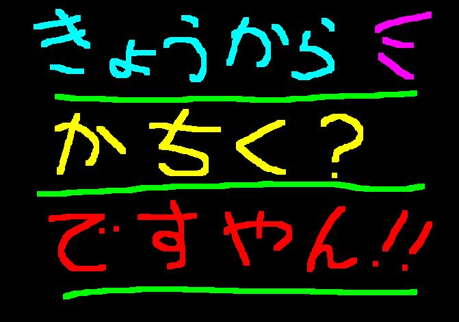 夏休み一日目!ですやん!_f0056935_1428932.jpg