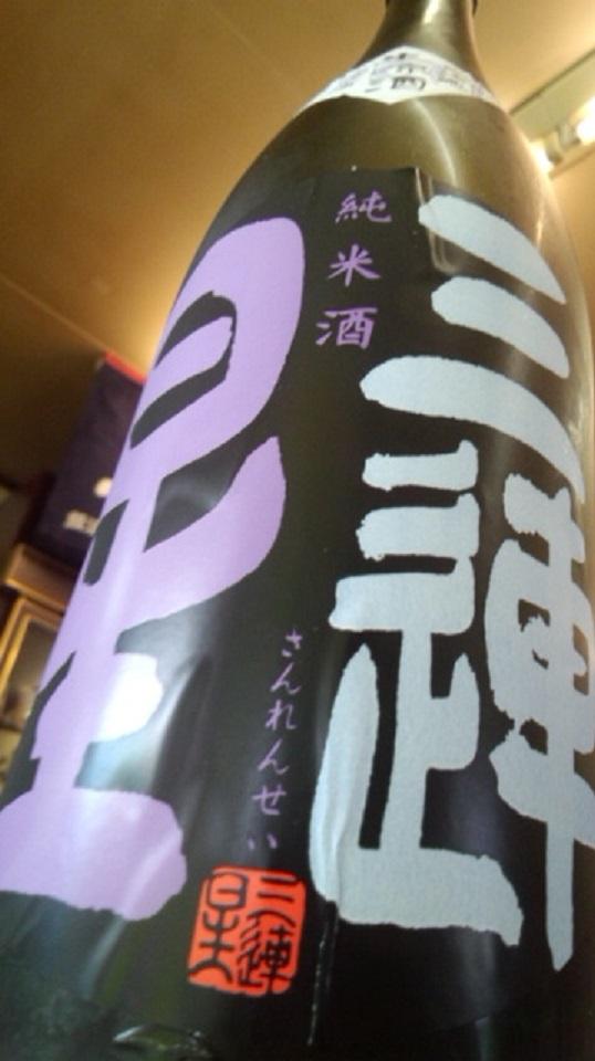 【日本酒】 三連星 純米 無濾過生原酒 吟吹雪60 限定 25BY_e0173738_10305332.jpg