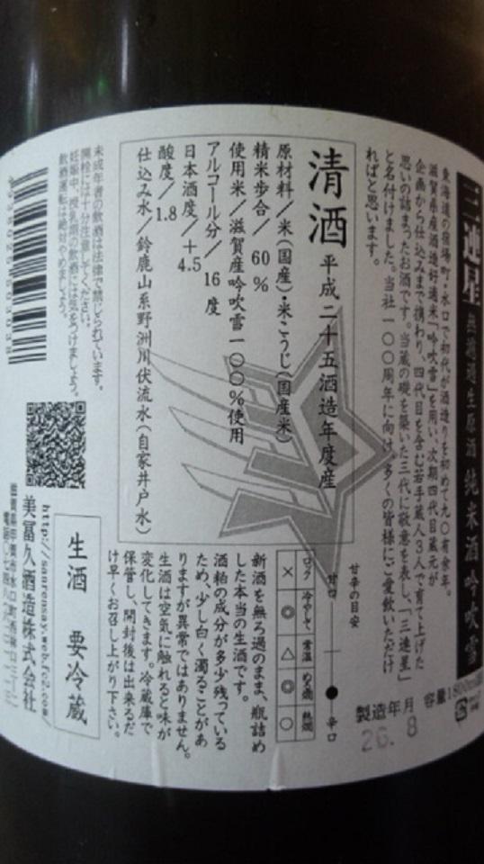【日本酒】 三連星 純米 無濾過生原酒 吟吹雪60 限定 25BY_e0173738_10311259.jpg