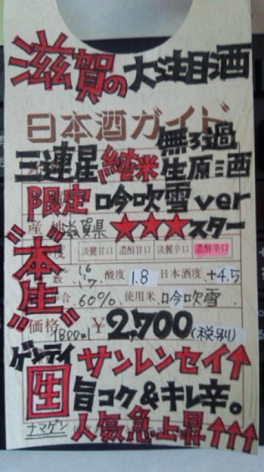 【日本酒】 三連星 純米 無濾過生原酒 吟吹雪60 限定 25BY_e0173738_10312578.jpg