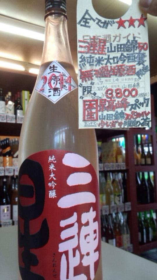 【日本酒】 三連星 純米 無濾過生原酒 吟吹雪60 限定 25BY_e0173738_10313381.jpg