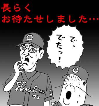 8月10日(日)【阪神-広島】(京セラ)●3ー7_f0105741_12453045.jpg