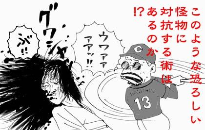 8月10日(日)【阪神-広島】(京セラ)●3ー7_f0105741_12454897.jpg
