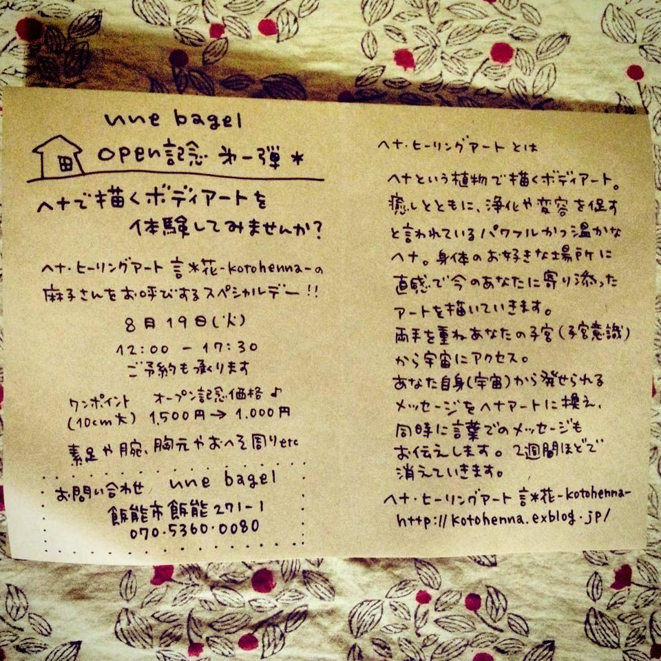 8/19(火)Une bagel@飯能にてヘナ・ヒーリングアート出店_f0310448_22593220.jpg