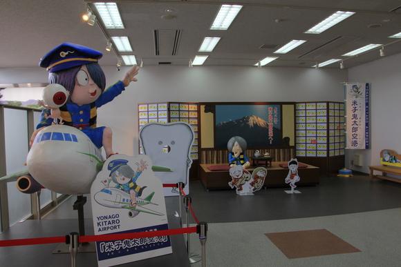 米子鬼太郎空港_d0202264_542445.jpg