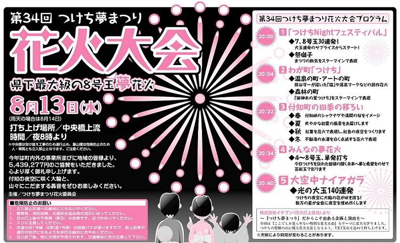 明日花火大会が行われます!!_c0238069_1314376.jpg