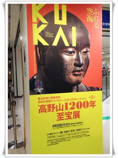 KUKAI@阪神百貨店_d0078486_2244663.jpg